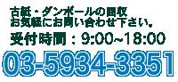 お問い合わせは03-5434-3351